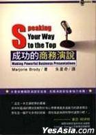 CHENG GONG DE SHANG WU YAN SHUO