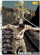 A Bullet for the General (1967) (DVD) (Taiwan Version)