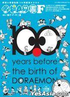 100 Years Before The Birth Of Doraemon (Taiwan Version)