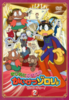 Majime ni Fumajime Kaiketsu Zorori Zekkocho hen Vol.2 (Japan Version)