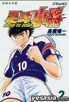 Captain Tsubasa Road To 2002 (Vol.2)