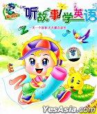 Ting Gu Shi Xue Ying Yu (VCD) (China Version)