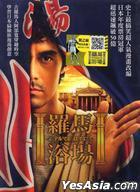 Thermae Romae (2012) (DVD) (Taiwan Version)