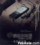 手機裡的眼涙 映画OST