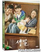 没有你的生日 (DVD) (韩国版)