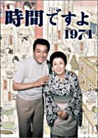 Jikan desuyo 1971 Box 1 (Japan Version)