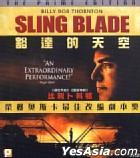 Sling Blade (Director's Cut) (Hong Kong Version)