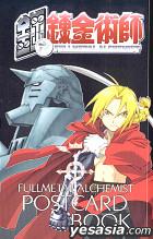 Fullmetal Alchemist Postcard Book (A)