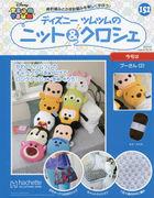 Disney TsumTsum Knit & Crochet 33573-09/16 2020