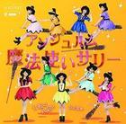 Nanakorobiyaoki / Gashinshoutan / Mahoutsukai Sally [Type C](SINGLE+DVD) (First Press Limited Edition)(Japan Version)