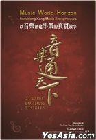 Yin Le Tong Tian Xia