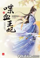 Die Xie Wang Fei( San)