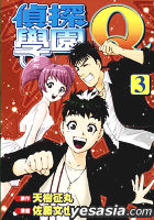 Dan Detective School (Vol.3)