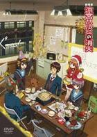 The Disappearance of Haruhi Suzumiya (DVD) (Normal Edition) (Japan Version)