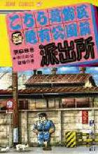 kochira katsushikaku kameari kouemmae hashiyutsujiyo 69 69 jiyampu komitsukusu nakagawa no chichi toujiyou no maki
