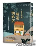 Huan Ying Guang Lin Jie You Ka Pei Dian : Da Ren Xi Kou Wei‧ San Fen Zhong Jiu Rang Nin Gan Dao Xing Fu De Zhen Shi Gu Shi