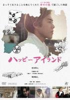 Happy Island  (DVD) (Japan Version)