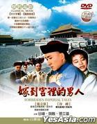 Forbidden Imperial Tales (DVD) (Taiwan Version)