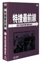 特捜最前線 BEST SELECTION BOX VOL.9 BEST SELECTION BOX VOL.9(初回限定生産)