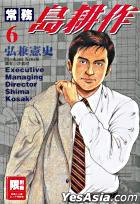 Chang Wu Dao Geng Zuo Vol.6 (End) (Taiwan Version)
