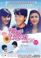甜甜廿四味 (1981) (DVD) (1-10集) (待续) (数码修复) (ATV剧集) (香港版)