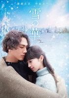 Snow Flower (DVD) (Normal Edition) (Japan Version)