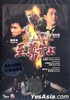Casino Raiders (1989) (DVD) (Remastered Edition) (Hong Kong Version)