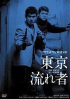 Tokyo Nagaremono (HD Remastered Edition) (DVD) (Japan Version)