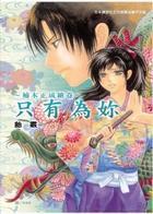 Nan Mu Zheng Cheng Hui Juan - Zhi You Wei Ni (All)