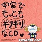 Keroro Gunso - Uchu de Mottomo Girigiri na CD Vol.2 (with strap)(Limited Edition)(Japan Version)