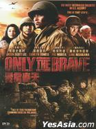 Only The Brave (2006) (DVD) (Hong Kong Version)