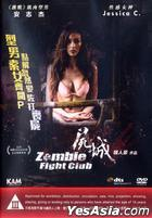 Zombie Fight Club (2014) (DVD) (Hong Kong Version)