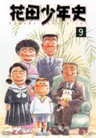 Hanada Shounenshi 09