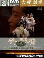 Da Ai Drama - Si Gu A Ma (DVD) (End) (Taiwan Version)