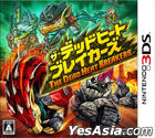 The Dead Heat Breakers (3DS) (Japan Version)