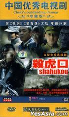 Sha Hu Kou (DVD) (End) (China Version)