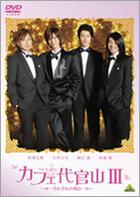 Cafe 代官山 3 - 各人的明日 (DVD) (日本版)