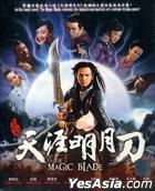 The Magic Blade (DVD) (End) (Malaysia Version)