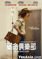 Dallas Buyers Club (2013) (DVD) (Taiwan Version)