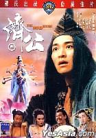 The Mad Monk (DVD) (Digitally Remastered) (Hong Kong Version)