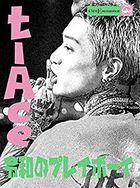 Reiwa no Playboy (日本版)