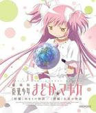 Puella Magi Madoka Magica Movie First Part: Beginnings (Hajimari no Monogatari) / Last Part: Eternal (Eien no Monogatari) (Blu-ray) (Multi-Language Subtitles)(Japan Version)