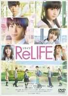 Movie ReLIFE (DVD) (Normal Edition) (Japan Version)