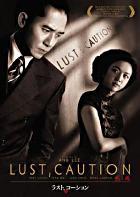 Lust, Caution (DVD) (Normal Edition) (Japan Version)
