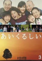 Aikurushii3