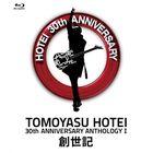 30TH ANNIVERSARY ANTHOLOGY 1 Souseiki [BLU-RAY] (Japan Version)