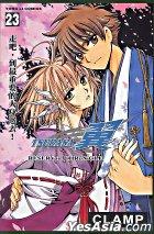 Tsubasa 翼 (Vol.23) (港台版)