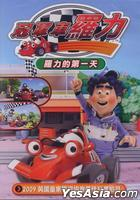 Roary The Racing Car: Roary's First Day (DVD) (Taiwan Version)