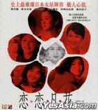 Flowers (VCD) (Hong Kong Version)