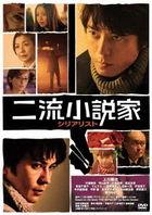 NIRYUU SHOUSETSUKA SEREALIST (Japan Version)